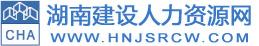 湖南建设人力资源网